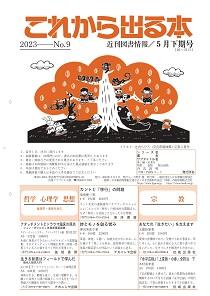 これから出る本   データベース日本書籍総目録   社団法人 日本書籍 ...